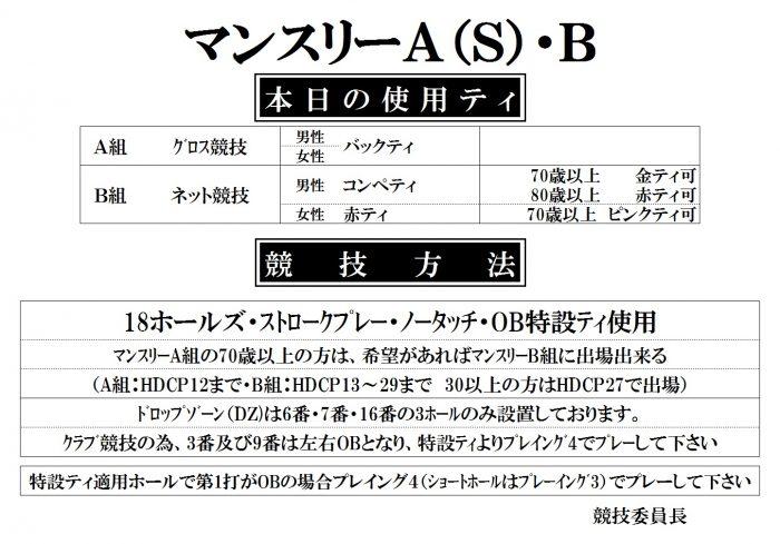 マンスリー(A(S)・B)HP用