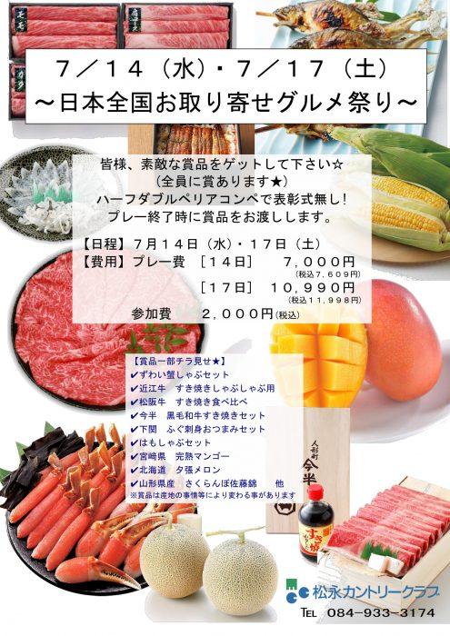 日本全国お取り寄せグルメ祭りPOP-1 (002)